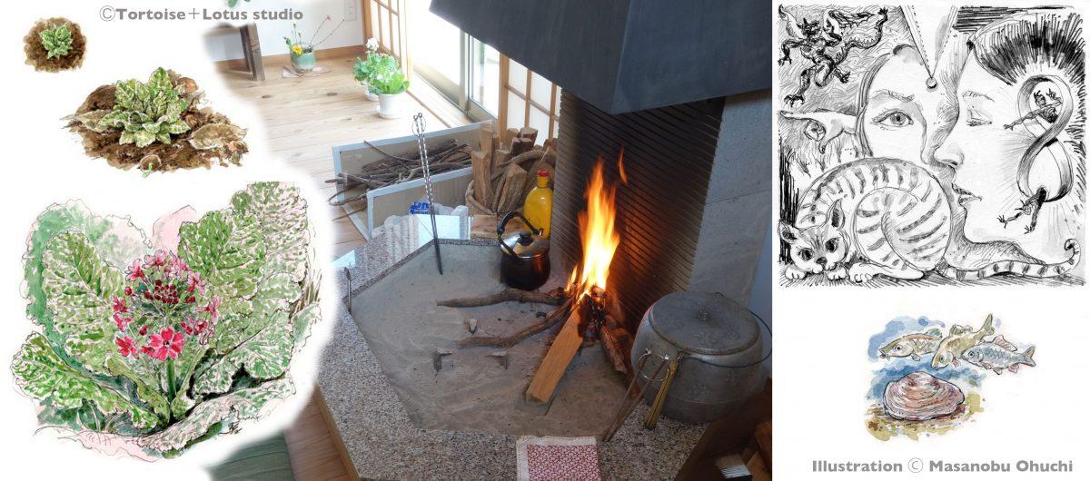 囲炉裏暖炉のある家 tortoise+lotus studio