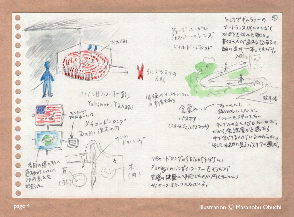 4)直島の現代美術その2