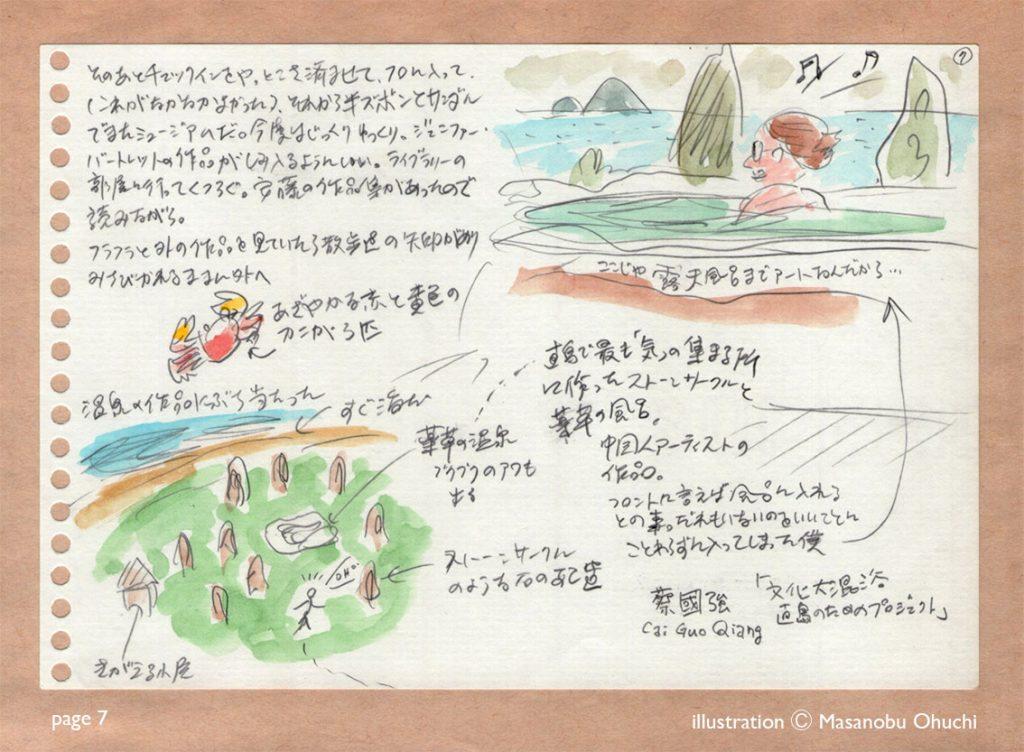 7)ストーンサークルと露天風呂