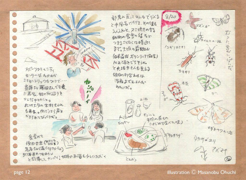 12)大川村「第5回 森林と市民を結ぶ全国の集い」開始
