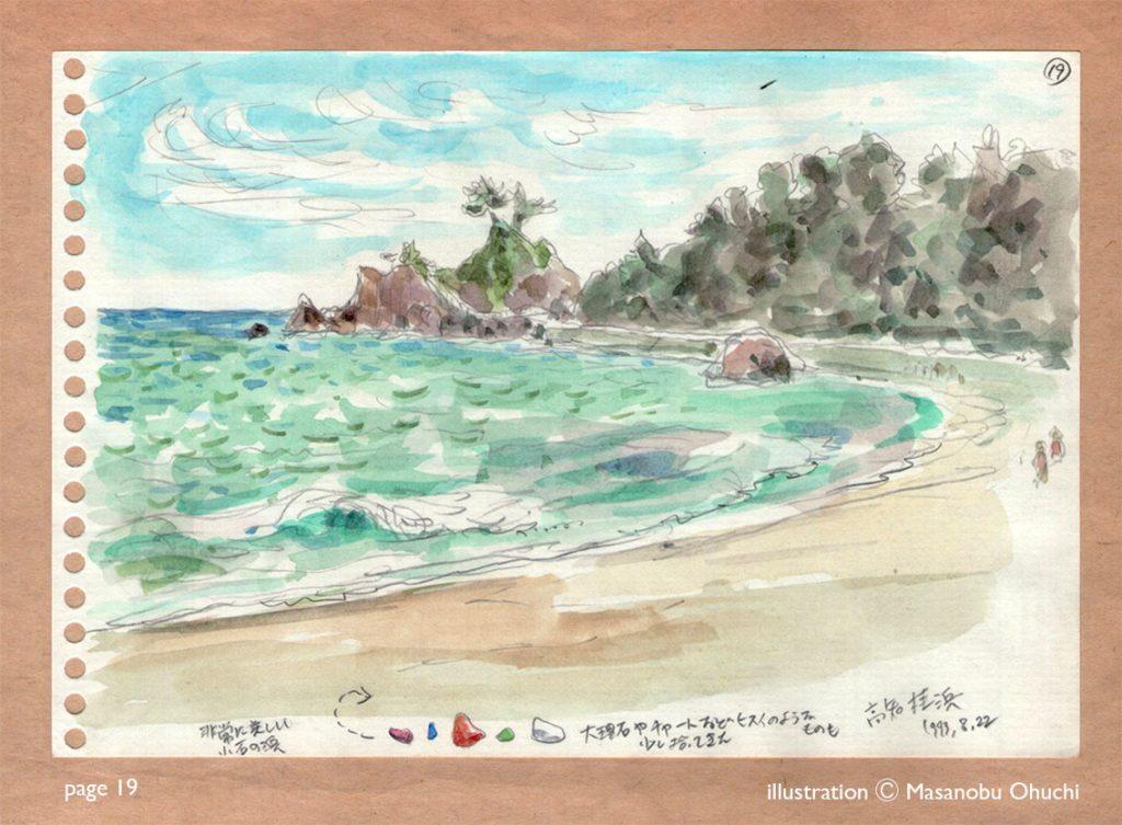 19)桂浜